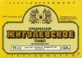 """Сімферопольський пиво-безалкогольний завод """"Крим"""" Жигулівське спеціальне U2-01-SMF-17-ZYS-K-87-02-008"""