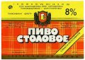 """Дніпропетровськ Пивкомбінат """"Дніпро"""" Столове U2-04-DNP-12-STO-K-85-02-004"""
