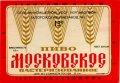 Запорізький пивзавод №2 Московське U2-08-ZPR-16-MOS-K-69-06-004