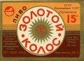 Львівський експериментальний пивзавод Золотий колос U2-14-LVV-15-ZOK-K-71-04-008