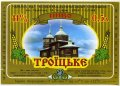 """Новоград-Волинський пивзавод""ВАТ  Троїцьке UA-06-NVV-07-TRO-K-94-06-002"