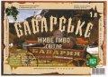 """Малорязанцеве  """"Баварія"""" приватна пивоварня  Баварське UA-13-MLR-05-BAW-P-99-04-004"""