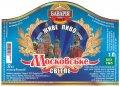 """Малорязанцеве """"Баварія"""" приватна пивоварня Московське UA-13-MLR-05-MOS-P-99-06-006"""