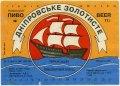 Черкаський пивзавод Дніпровське золотисте UA-24-CHR-05-DZO-K-94-04-006
