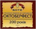 """Дніпропетровськ  """"Перший Дніпропетровський пивзавод""""ТОВ  Боте Октоберфест UA-04-DNP-34-OCT-P-хх-04-002"""