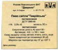 """Херсон """"Джерело""""ВАТ Таврійське  UA-22-HRS-09-TAV-Z-99-08-006"""