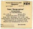 """Херсон """"Джерело""""ВАТ Янтарне світле UA-22-HRS-09-YAS-Z-95-06-002"""