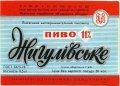 Львівський експериментальний пивзавод Жигулівське U2-14-LVV-15-ZYG-K-78-16-020