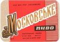 Сімферопольський пивзавод Московське U2-01-SMF-11-MOS-K-65-06-002