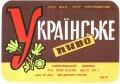 Сімферопольський пивзавод Українське U2-01-SMF-11-UKR-K-65-06-002