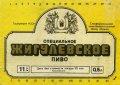 """Сімферопольський пиво-безалкогольний завод """"Крим"""" Жигулівське спеціальне U2-01-SMF-17-ZYS-K-87-02-010"""