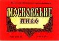 Волинське облуправління промисловості продовольчих товарів Московське U2-03-LCP-01-MOS-K-53-04-002