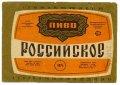 """Дніпропетровськ Пивкомбінат """"Дніпро"""" Російське  U2-04-DNP-12-ROS-K-83-04-002"""