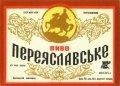 Донецький пивзавод Переяславське U2-05-DNC-11-PER-K-65-04-002