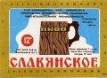 """Чернігів Чернігівський пивзавод """"Десна"""" U2-25-CHG-11-SLA-K-76-02-010"""
