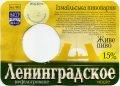 """""""Ізмаїльська пивоварня""""ТОВ Ленінградське UA-16-YZL-08-LEN-Z-99-04-006"""