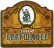 "Рівне ""Рівненський пивзавод"" АТВТ Бергшлосс UA-18-RVN-15-BEG-K-99-04-006"
