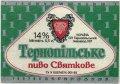 Тернопільський пивзавод №1 ОП Тернопільське Святкове UA-20-TRN-08-SVA-K-93-08-002