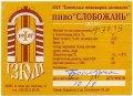 """""""Ізюмська пивоварна компанія""""ЗАТ Слобожань UA-21-YZM-09-SZA-Z-99-02-002"""
