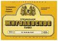 Донецьк Рутченківський пивзавод Жигулівське спеціальне UA-05-DNC-05-ZYS-K-87-03-015
