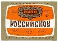 """Дніпропетровськ Пивкомбінат """"Дніпро"""" Російське  U2-04-DNP-12-ROS-K-83-04-004"""