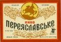 Донецький пивзавод Переяславське U2-05-DNC-11-PER-K-65-04-004