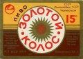 Львівський експериментальний пивзавод Золотий колос U2-14-LVV-15-ZOK-K-71-04-010