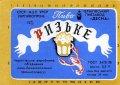 """Чернігів Чернігівський пивзавод """"Десна"""" U2-25-CHG-11-RIZ-K-78-04-008"""