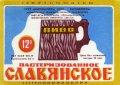 """Чернігів Чернігівський пивзавод """"Десна"""" U2-25-CHG-11-SLA-K-79-02-012"""