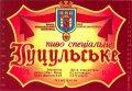 Івано-Франківський пивзавод Гуцульське UA-09-YVF-12-GUC-K-94-10-002