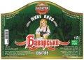"""Малорязанцеве  """"Баварія"""" приватна пивоварня  Баварське UA-13-MLR-05-BAW-P-99-08-002"""