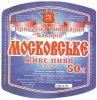"""Малорязанцеве """"Баварія"""" приватна пивоварня Московське UA-13-MLR-05-MOS-Z-99-08-006"""