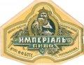 Екатеринослав Пивоваренный заводъ Наследниковъ Ф.Ф. Боте Имперіалъ RE-04-DNP-01-IMP-K-xx-02-006