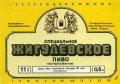"""Сімферопольський пиво-безалкогольний завод """"Крим"""" Жигулівське спеціальне U2-01-SMF-17-ZYS-K-87-02-014"""