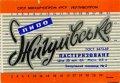 Запорізький пивзавод №2 Жигулівське U2-08-ZPR-16-ZYG-K-69-06-010