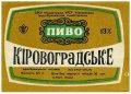 Івано-Франківський пивзавод Кіровоградське U2-09-YVF-12-KIR-K-79-04-002