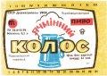 Ровеньківський пивзавод Ячмінний колос U2-13-RVK-05-YAK-K-79-06-002