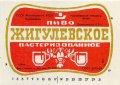 """Миколаївський пивзавод """"Янтар"""" Жигулівське U2-15-MKL-11-ZYG-K-69-06-006"""