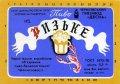 """Чернігів Чернігівський пивзавод """"Десна"""" U2-25-CHG-11-RIZ-K-78-04-010"""