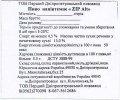 """Дніпропетровськ  """"Перший Дніпропетровський пивзавод""""ТОВ  ZIP напівтемне UA-04-DNP-34-ZNA-Z-99-12-002"""