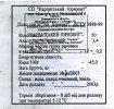 """Міжгір'я """"Карпатський горизонт """" ТОВ Зіп Діамант UA-07-MZG-03-ZDI-Z-99-08-002"""