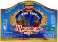 """Малорязанцеве """"Баварія"""" приватна пивоварня Московське UA-13-MLR-05-MOS-P-99-06-008"""
