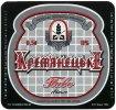 """""""Ізюмська пивоварна компанія""""АТ Крем'янецьке UA-21-YZM-08-KMA-K-95-12-002"""