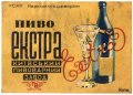 Київський пивоварний завод Екстра U1-11-KVV-24-EKR-K-хх-02-002