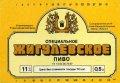 """Сімферопольський пиво-безалкогольний завод """"Крим"""" Жигулівське спеціальне U2-01-SMF-17-ZYS-K-87-02-016"""