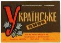 """Дніпропетровськ Пивкомбінат """"Дніпро"""" Українське U2-04-DNP-12-UKR-K-69-04-002"""