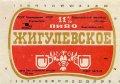 """Миколаївський пивзавод """"Янтар"""" Жигулівське U2-15-MKL-11-ZYG-K-78-06-008"""