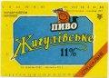 Тернопільський пивзавод №1 Жигулівське спеціальне UA-20-TRN-06-ZYS-K-87-04-012