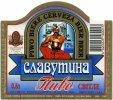 Славутський пивзавод Славутина UA-23-SLV-06-SVU-K-99-08-010