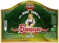 """Малорязанцеве """"Баварія"""" приватна пивоварня Баварське UA-13-MLR-05-BAW-P-99-08-008"""